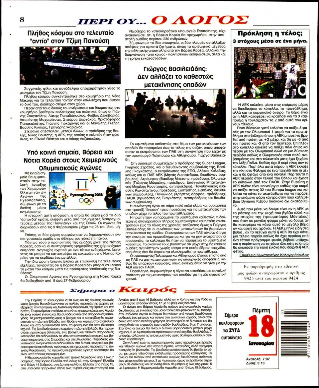 Οπισθόφυλλο Εφημερίδας - Ο ΛΟΓΟΣ - 2018-01-18