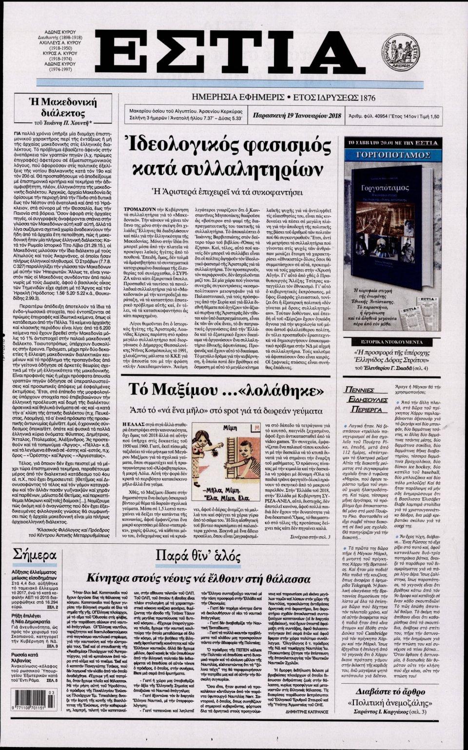 Πρωτοσέλιδο Εφημερίδας - ΕΣΤΙΑ - 2018-01-19