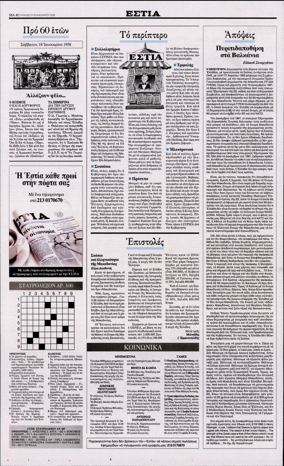 Οπισθόφυλλο Εφημερίδας - ΕΣΤΙΑ - 2018-01-19