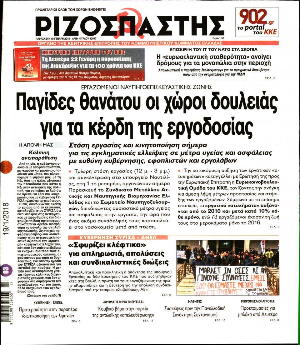 Πρωτοσέλιδο Εφημερίδας - ΡΙΖΟΣΠΑΣΤΗΣ - 2018-01-19