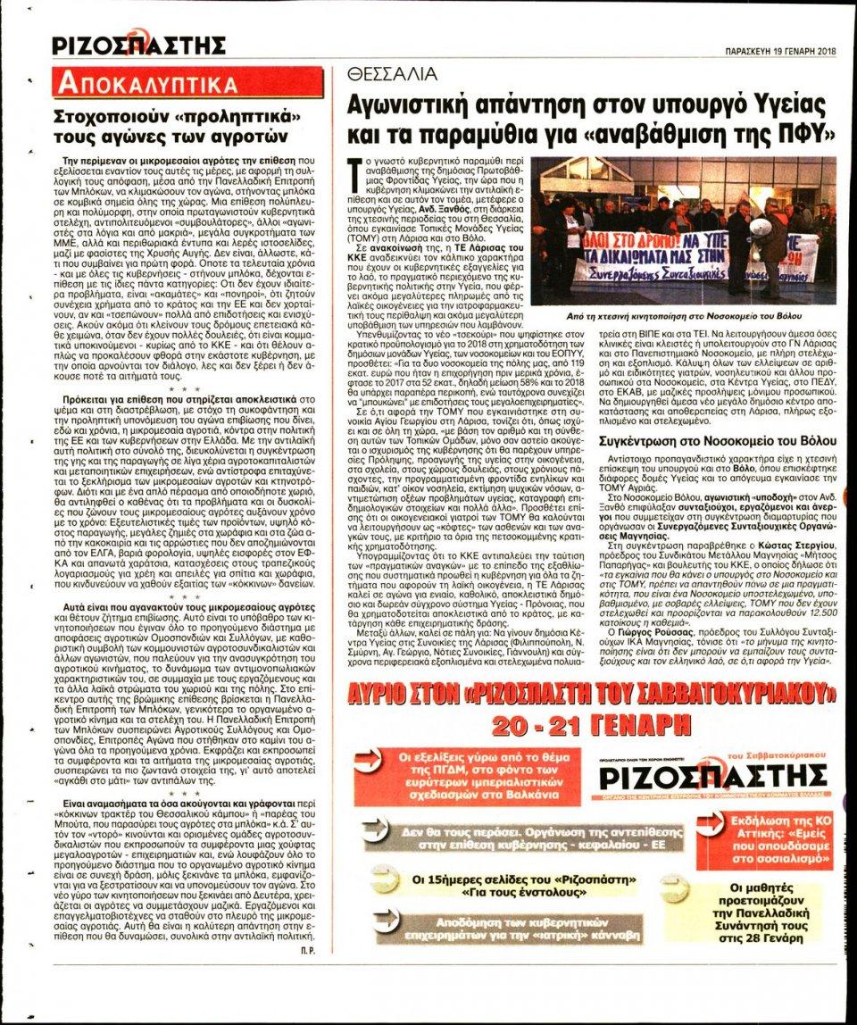 Οπισθόφυλλο Εφημερίδας - ΡΙΖΟΣΠΑΣΤΗΣ - 2018-01-19