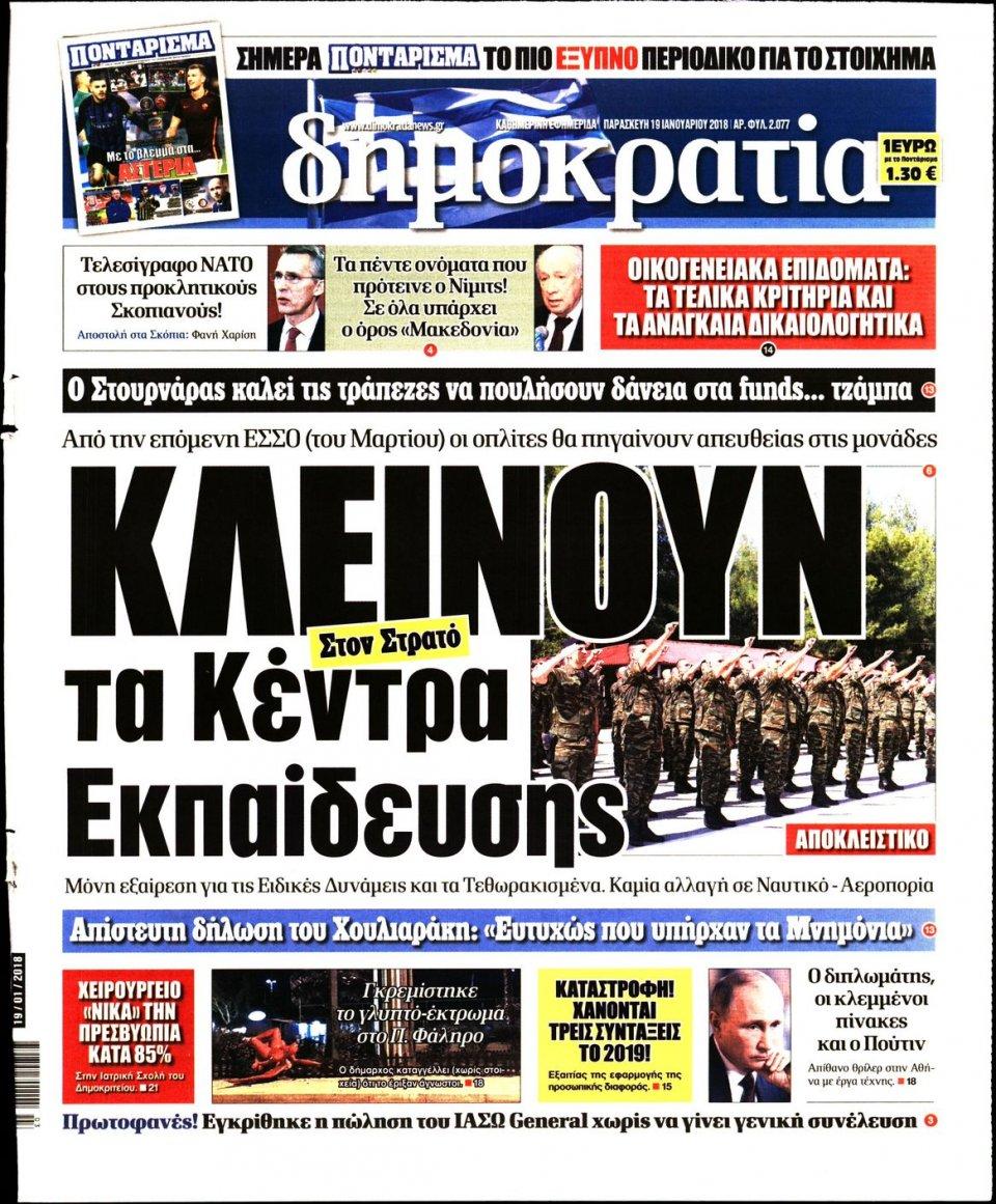 Πρωτοσέλιδο Εφημερίδας - ΔΗΜΟΚΡΑΤΙΑ - 2018-01-19