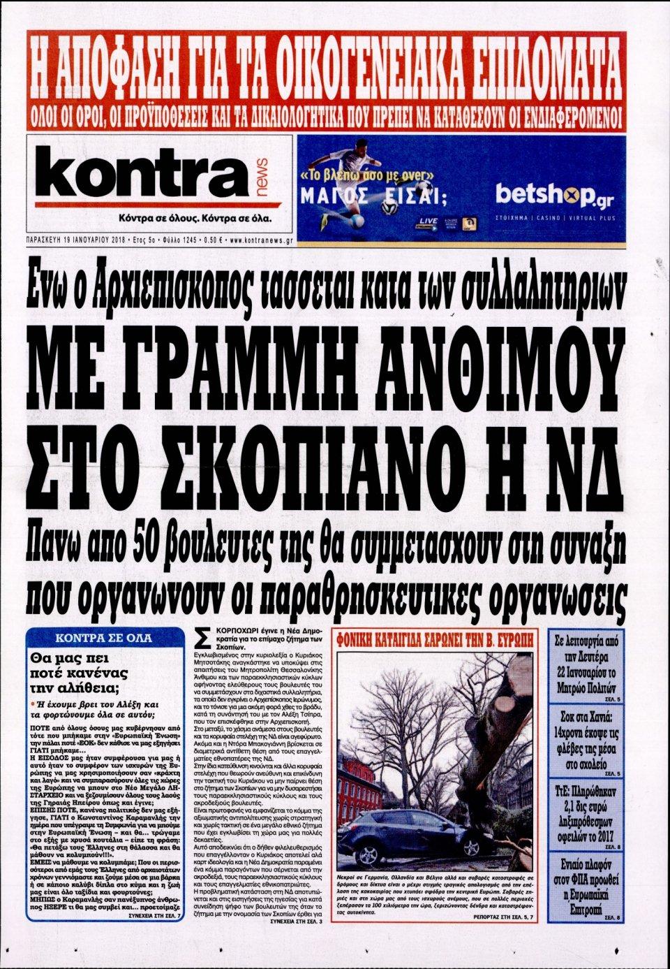 Πρωτοσέλιδο Εφημερίδας - KONTRA NEWS - 2018-01-19