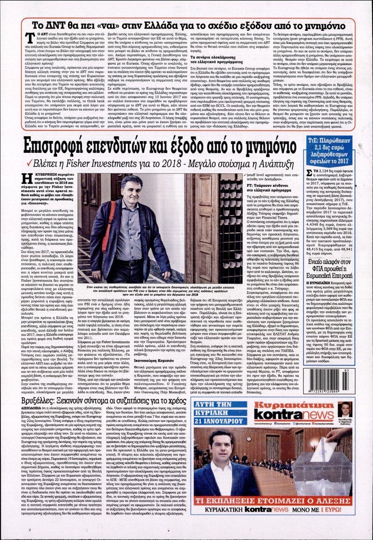 Οπισθόφυλλο Εφημερίδας - KONTRA NEWS - 2018-01-19
