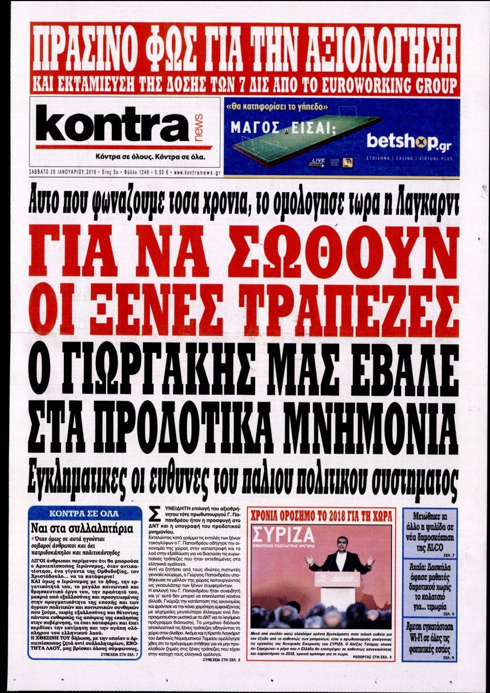 Πρωτοσέλιδο Εφημερίδας - KONTRA NEWS - 2018-01-20