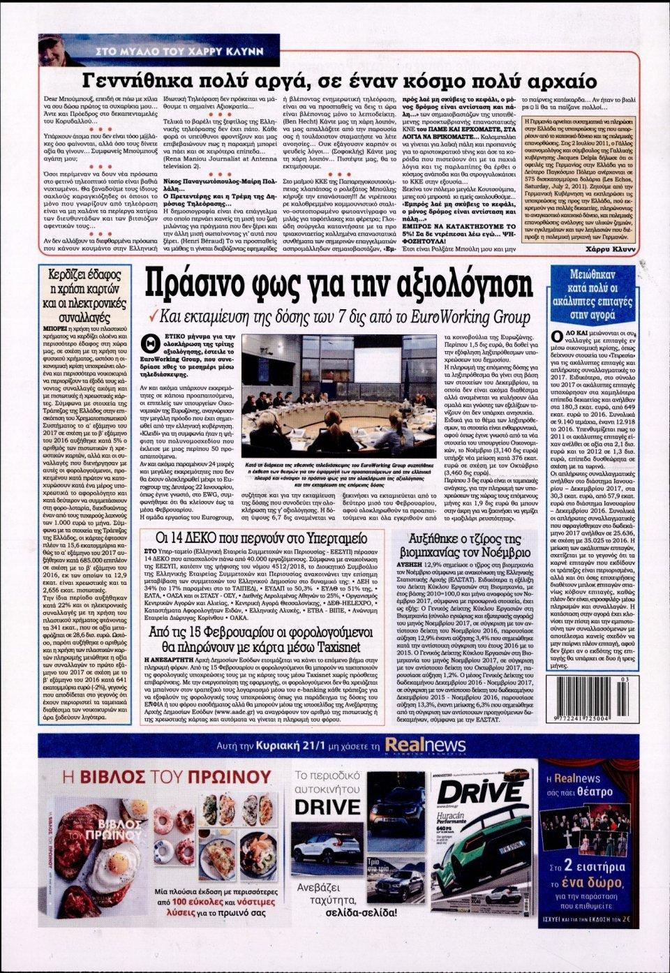 Οπισθόφυλλο Εφημερίδας - KONTRA NEWS - 2018-01-20