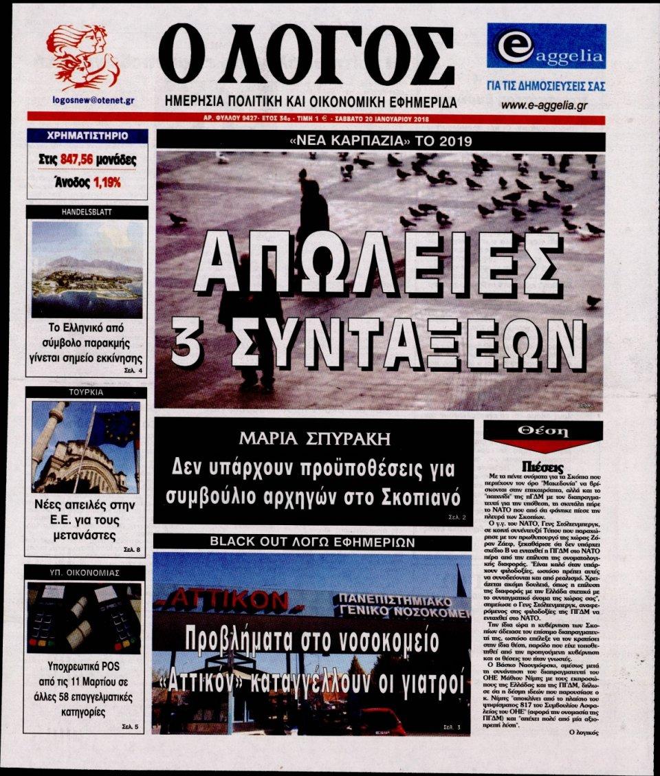 Πρωτοσέλιδο Εφημερίδας - Ο ΛΟΓΟΣ - 2018-01-20
