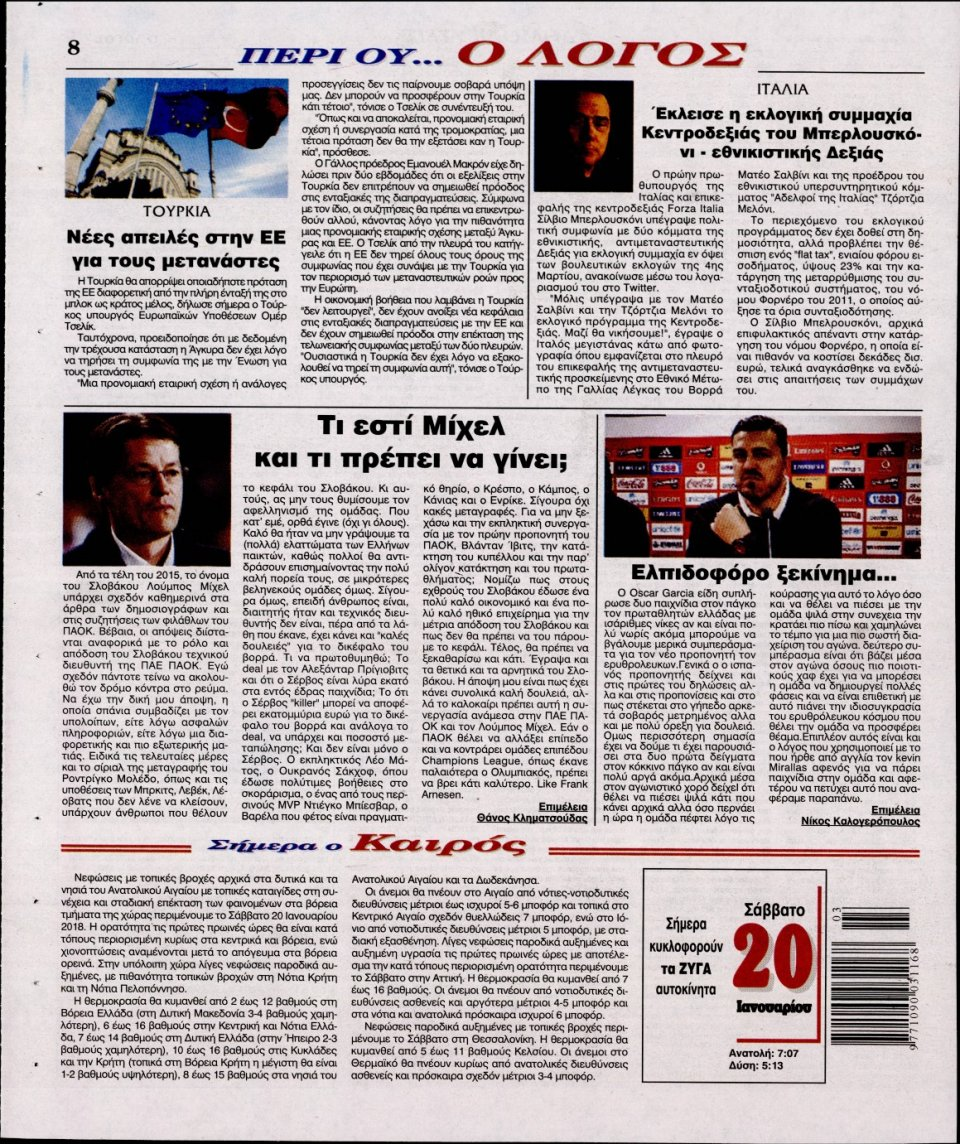 Οπισθόφυλλο Εφημερίδας - Ο ΛΟΓΟΣ - 2018-01-20
