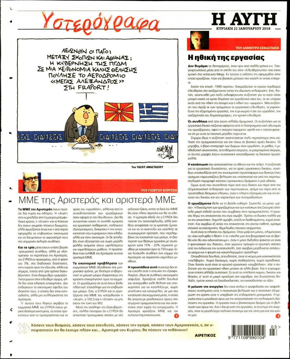 Οπισθόφυλλο Εφημερίδας - ΑΥΓΗ ΤΗΣ ΚΥΡΙΑΚΗΣ - 2018-01-21