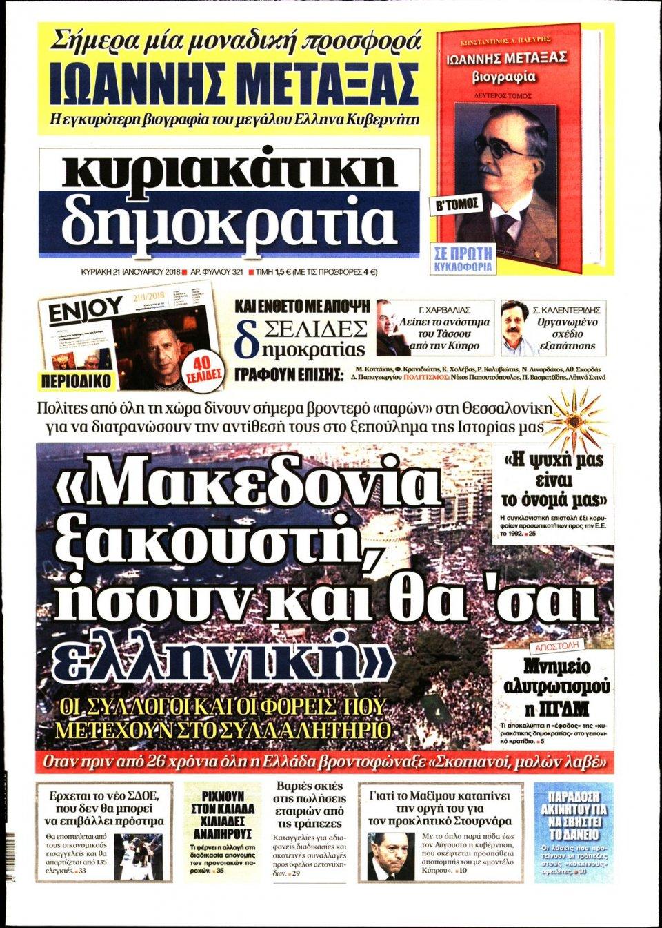Πρωτοσέλιδο Εφημερίδας - ΚΥΡΙΑΚΑΤΙΚΗ ΔΗΜΟΚΡΑΤΙΑ  - 2018-01-21