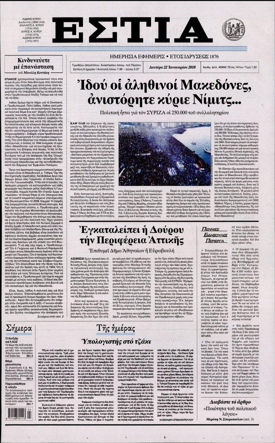 Πρωτοσέλιδο Εφημερίδας - ΕΣΤΙΑ - 2018-01-22