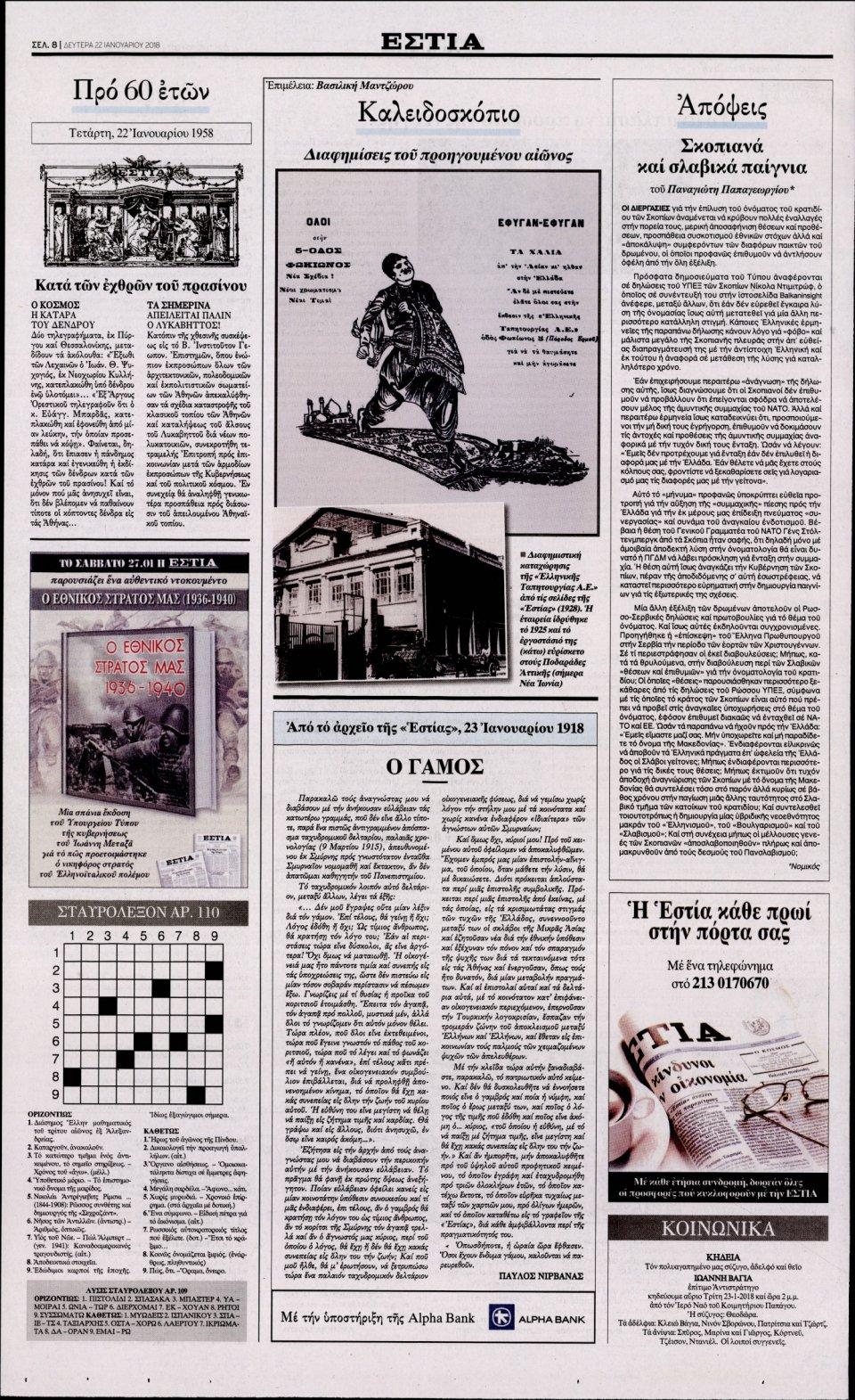 Οπισθόφυλλο Εφημερίδας - ΕΣΤΙΑ - 2018-01-22