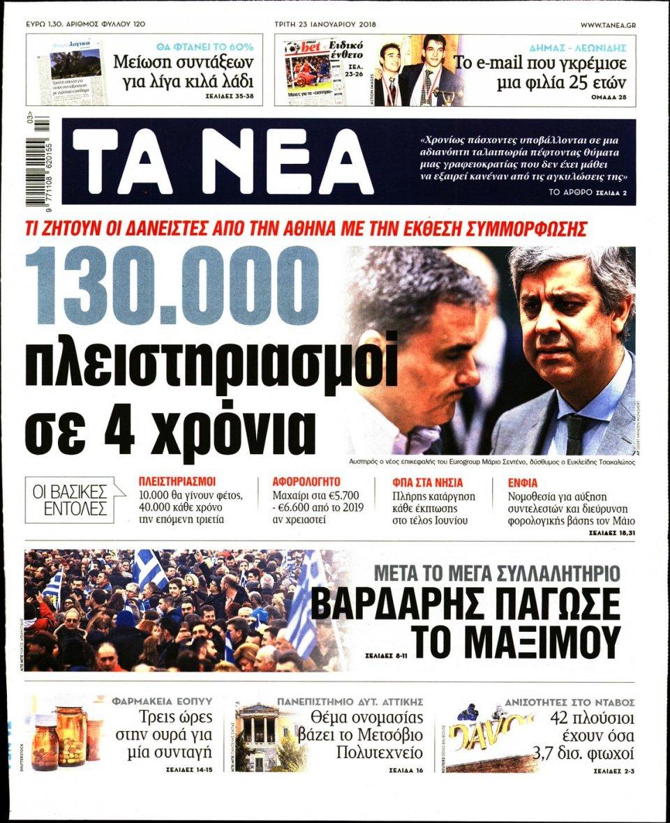 Πρωτοσέλιδο Εφημερίδας - ΤΑ ΝΕΑ - 2018-01-23
