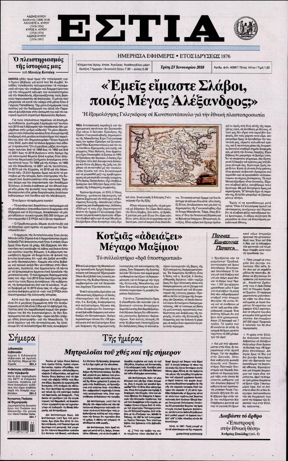 Πρωτοσέλιδο Εφημερίδας - ΕΣΤΙΑ - 2018-01-23