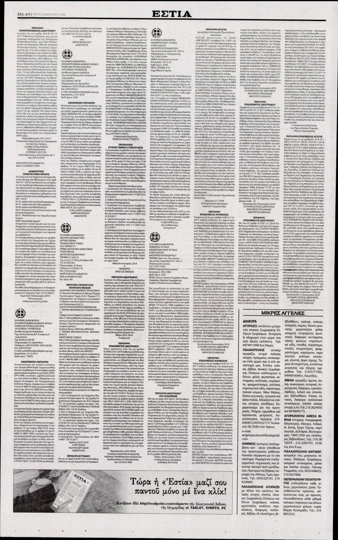 Οπισθόφυλλο Εφημερίδας - ΕΣΤΙΑ - 2018-01-23