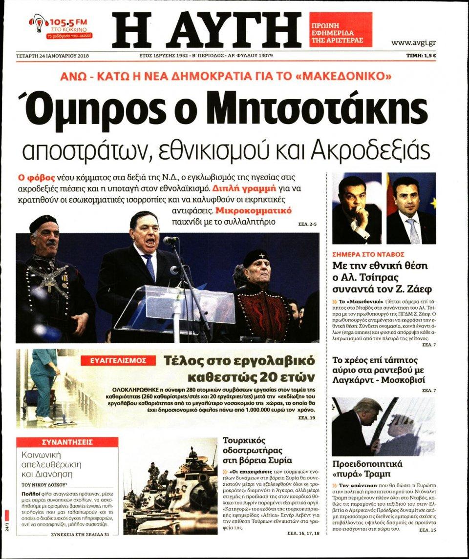 Πρωτοσέλιδο Εφημερίδας - ΑΥΓΗ - 2018-01-24
