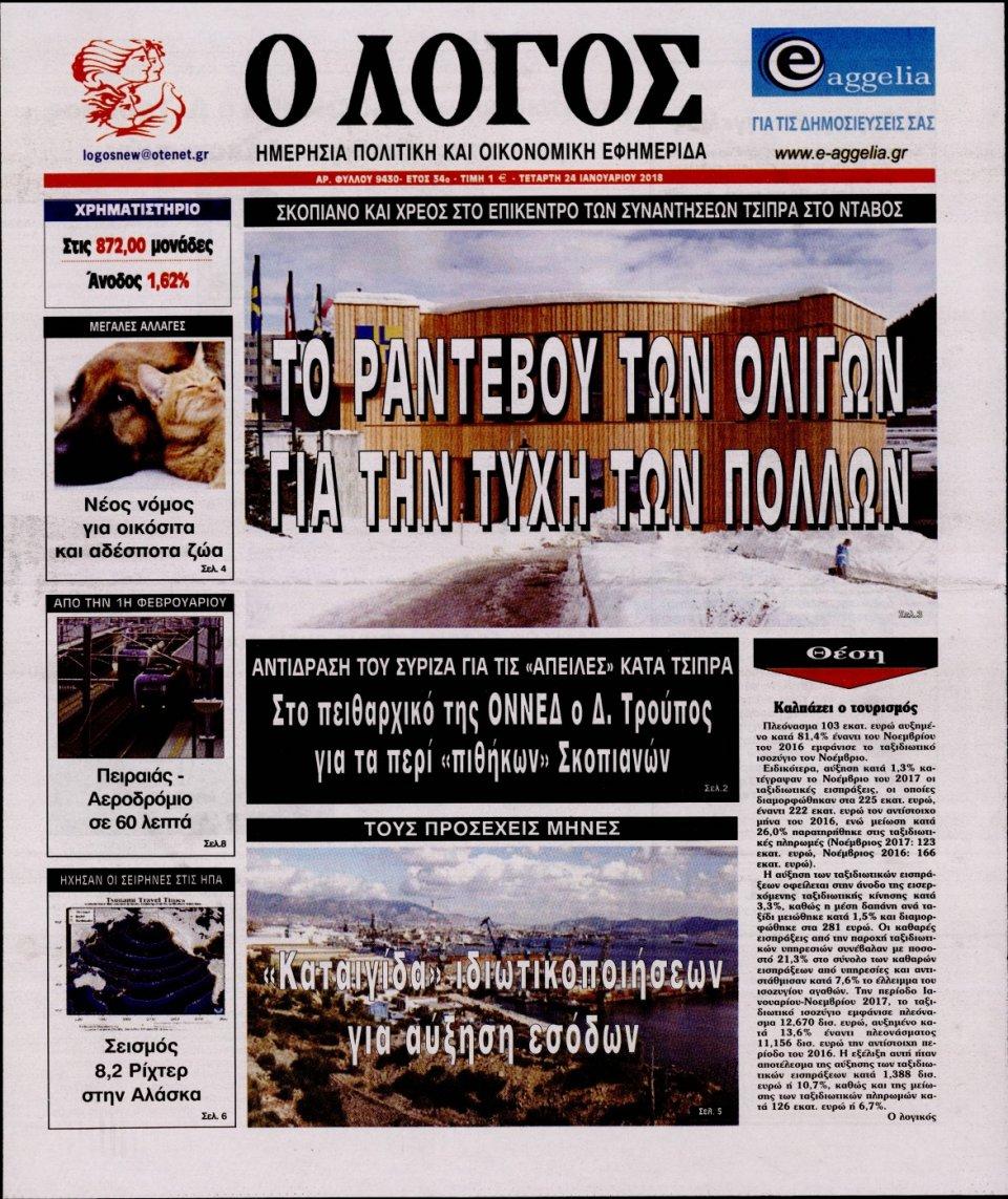 Πρωτοσέλιδο Εφημερίδας - Ο ΛΟΓΟΣ - 2018-01-24