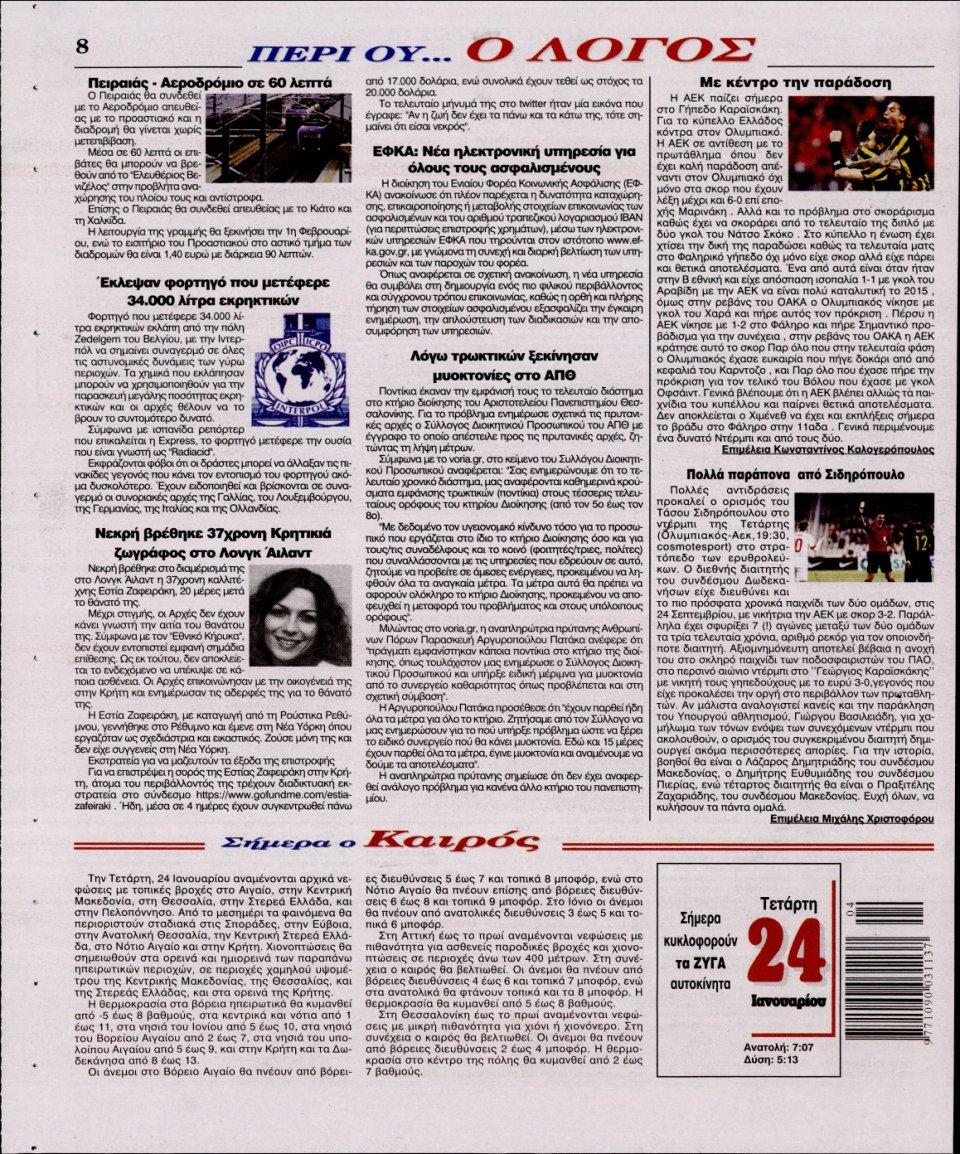 Οπισθόφυλλο Εφημερίδας - Ο ΛΟΓΟΣ - 2018-01-24