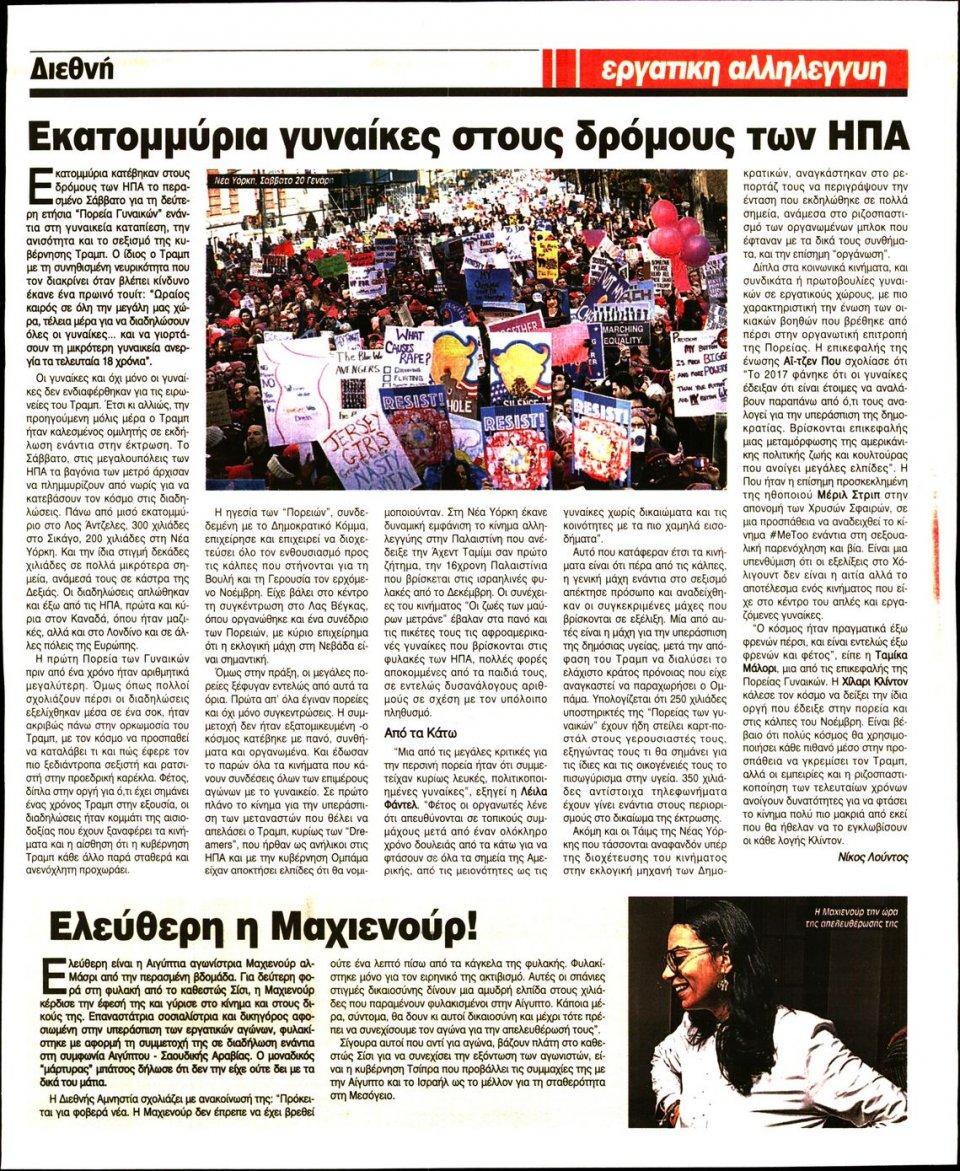 Οπισθόφυλλο Εφημερίδας - ΕΡΓΑΤΙΚΗ ΑΛΛΗΛΕΓΓΥΗ - 2018-01-24