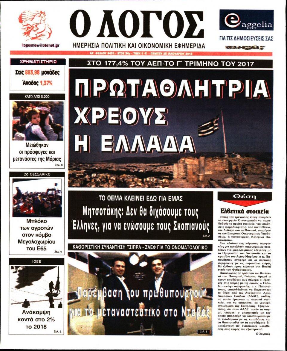 Πρωτοσέλιδο Εφημερίδας - Ο ΛΟΓΟΣ - 2018-01-25
