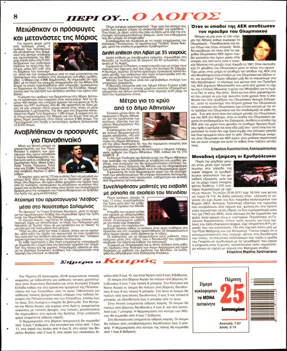 Οπισθόφυλλο Εφημερίδας - Ο ΛΟΓΟΣ - 2018-01-25