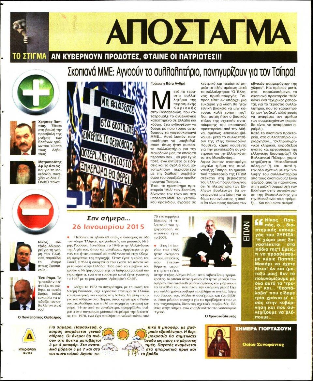 Οπισθόφυλλο Εφημερίδας - ΕΛΕΥΘΕΡΗ ΩΡΑ - 2018-01-26
