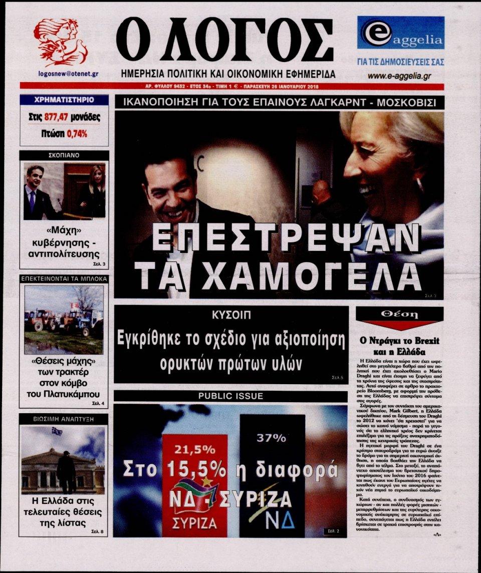 Πρωτοσέλιδο Εφημερίδας - Ο ΛΟΓΟΣ - 2018-01-26