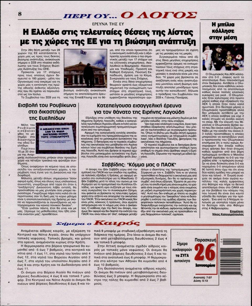 Οπισθόφυλλο Εφημερίδας - Ο ΛΟΓΟΣ - 2018-01-26