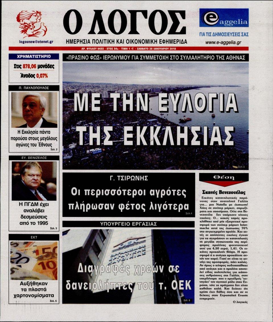 Πρωτοσέλιδο Εφημερίδας - Ο ΛΟΓΟΣ - 2018-01-27