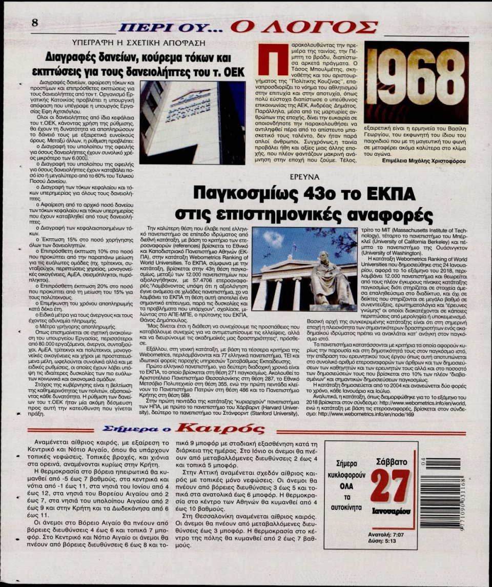 Οπισθόφυλλο Εφημερίδας - Ο ΛΟΓΟΣ - 2018-01-27