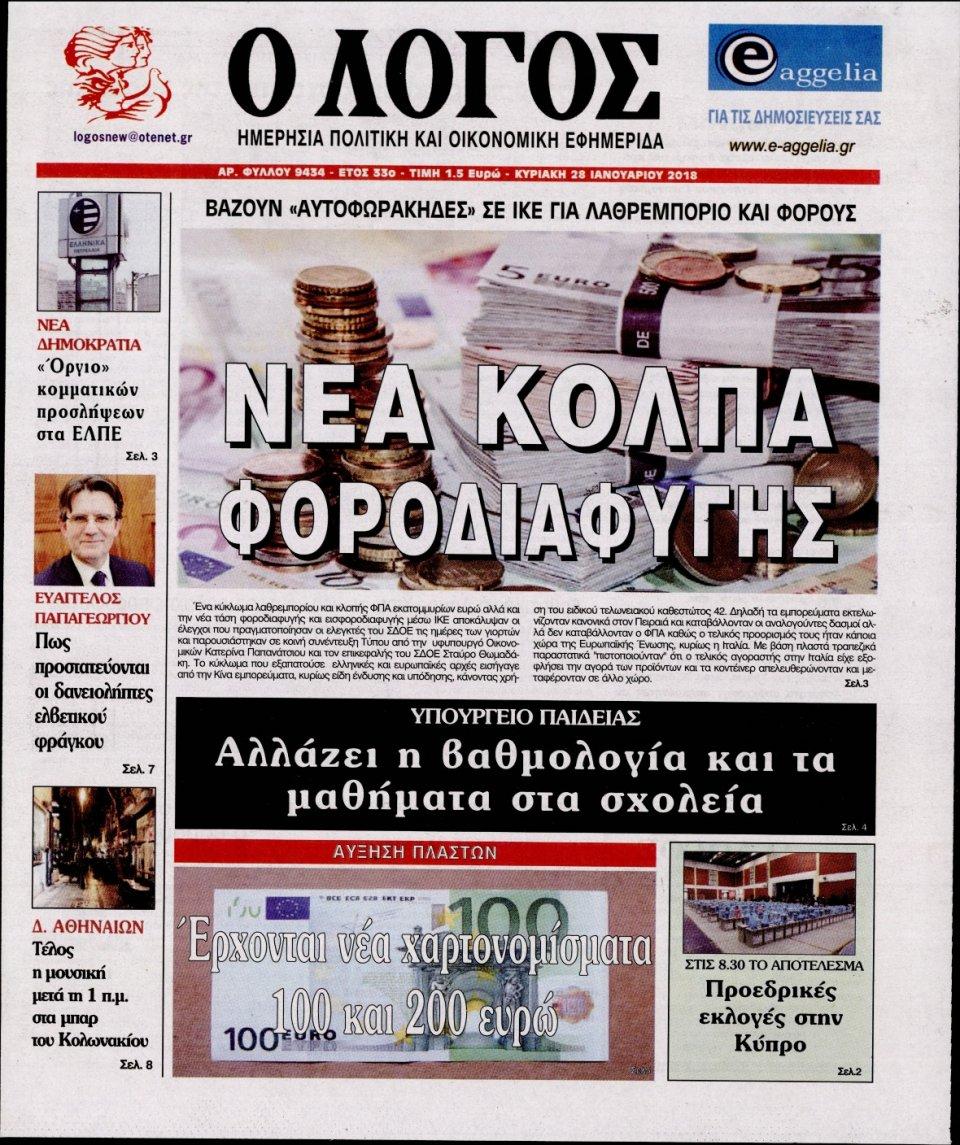 Πρωτοσέλιδο Εφημερίδας - Ο ΛΟΓΟΣ ΤΗΣ ΚΥΡΙΑΚΗΣ - 2018-01-28