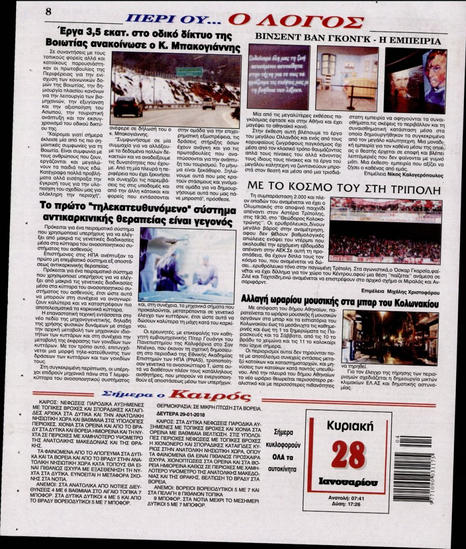 Οπισθόφυλλο Εφημερίδας - Ο ΛΟΓΟΣ ΤΗΣ ΚΥΡΙΑΚΗΣ - 2018-01-28