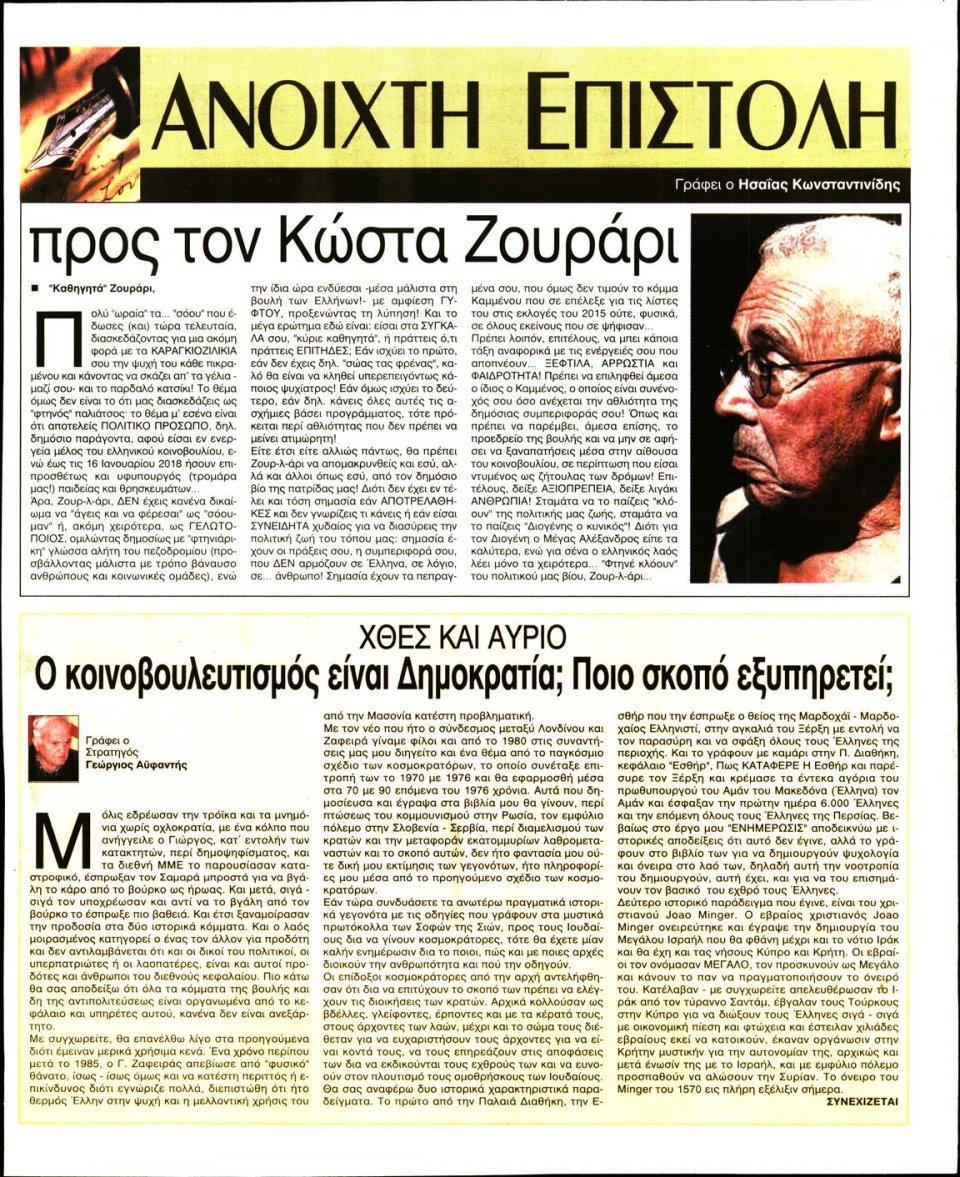Οπισθόφυλλο Εφημερίδας - ΕΛΕΥΘΕΡΗ ΩΡΑ ΚΥΡΙΑΚΗΣ - 2018-01-28
