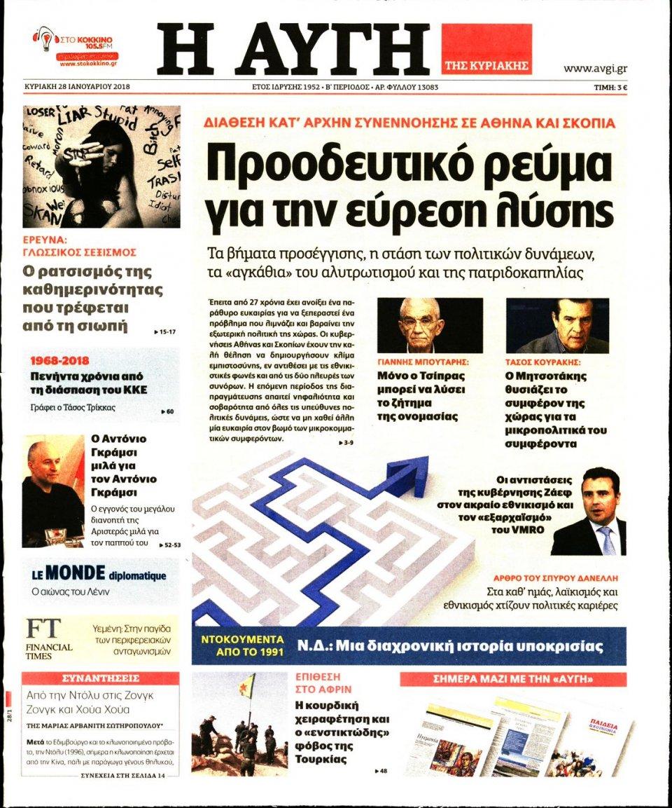 Πρωτοσέλιδο Εφημερίδας - ΑΥΓΗ ΤΗΣ ΚΥΡΙΑΚΗΣ - 2018-01-28