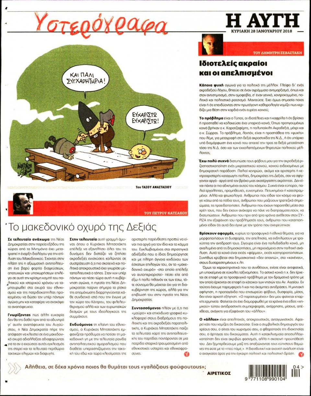 Οπισθόφυλλο Εφημερίδας - ΑΥΓΗ ΤΗΣ ΚΥΡΙΑΚΗΣ - 2018-01-28