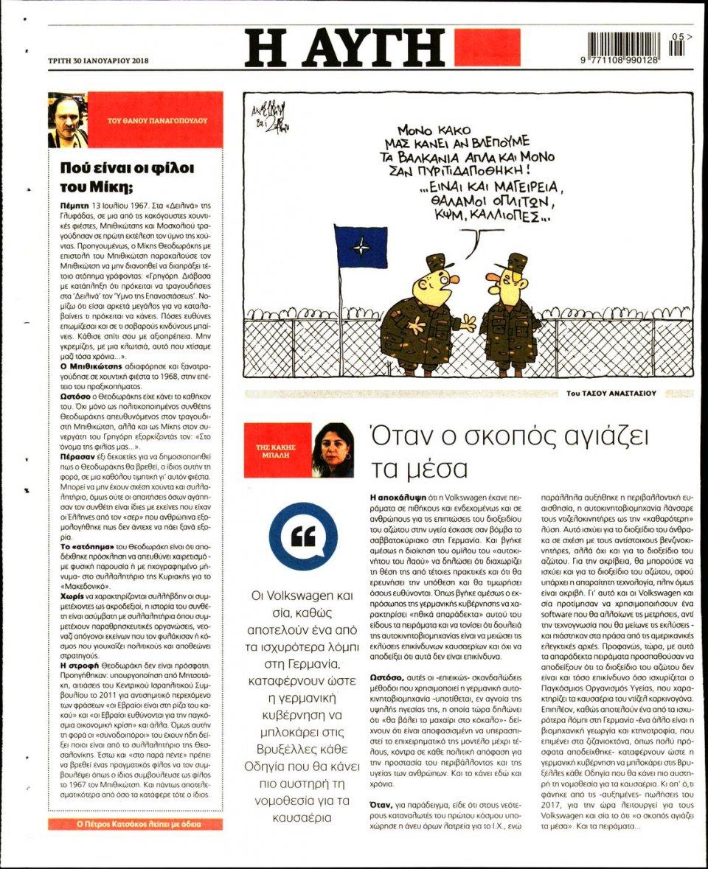 Οπισθόφυλλο Εφημερίδας - ΑΥΓΗ - 2018-01-30