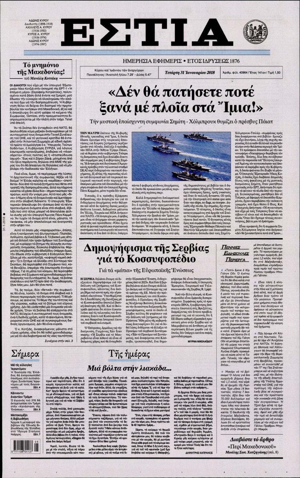 Πρωτοσέλιδο Εφημερίδας - ΕΣΤΙΑ - 2018-01-31