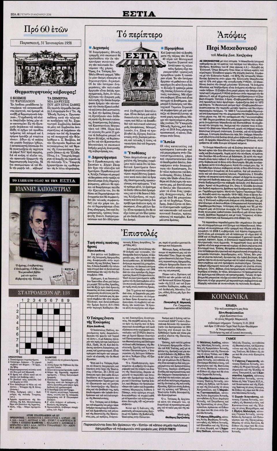 Οπισθόφυλλο Εφημερίδας - ΕΣΤΙΑ - 2018-01-31