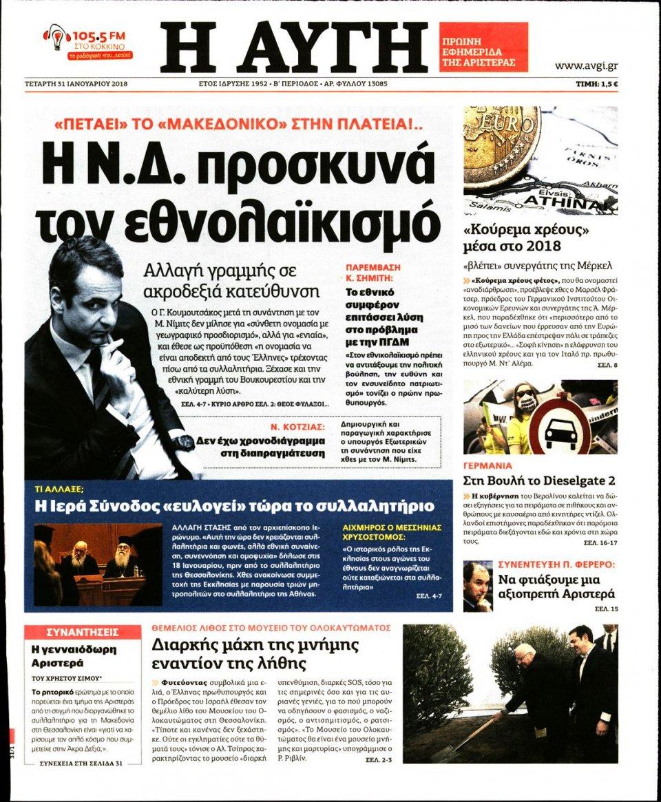 Πρωτοσέλιδο Εφημερίδας - ΑΥΓΗ - 2018-01-31