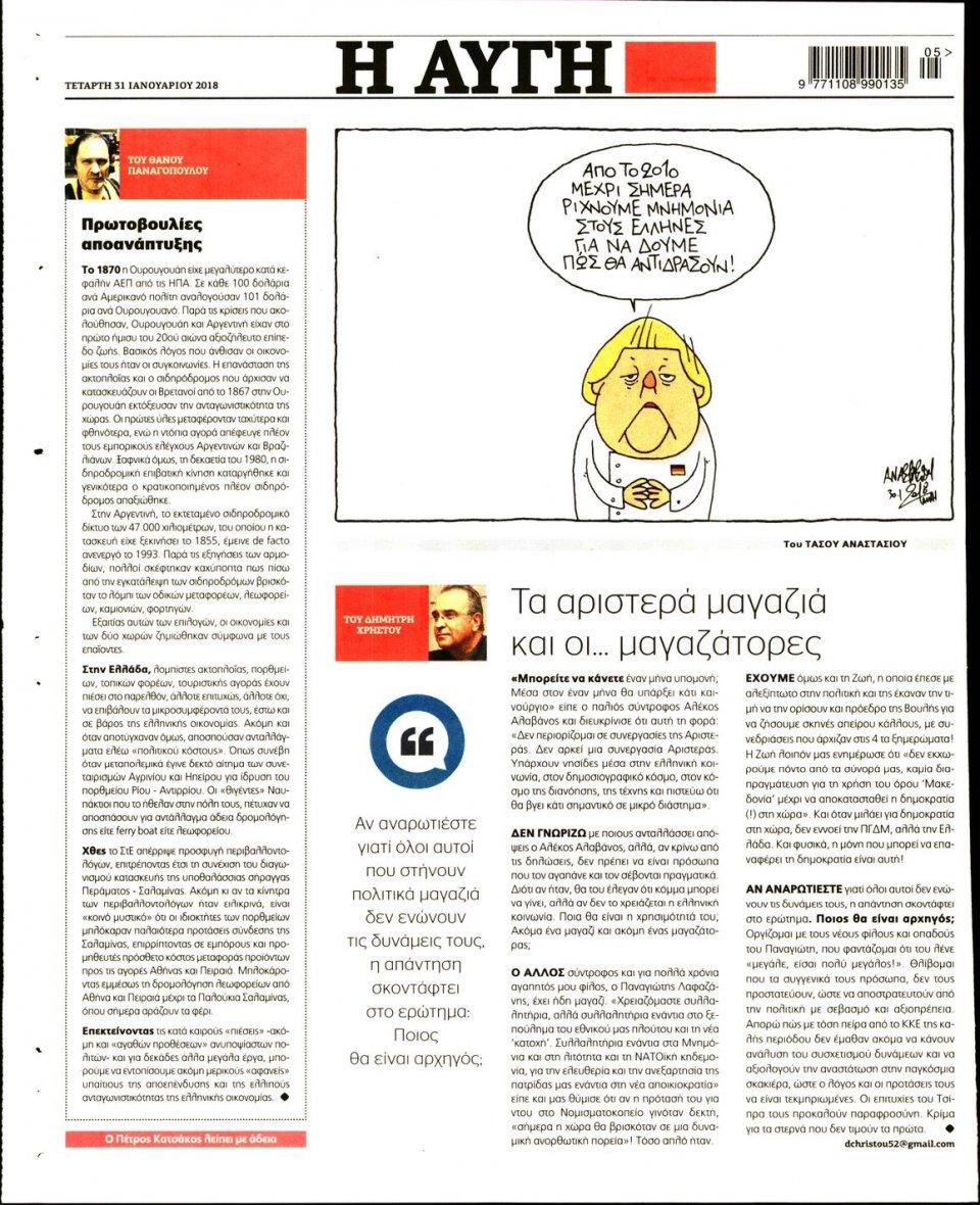 Οπισθόφυλλο Εφημερίδας - ΑΥΓΗ - 2018-01-31
