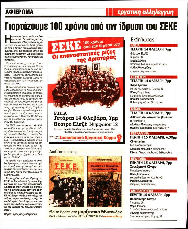 Οπισθόφυλλο Εφημερίδας - ΕΡΓΑΤΙΚΗ ΑΛΛΗΛΕΓΓΥΗ - 2018-01-31