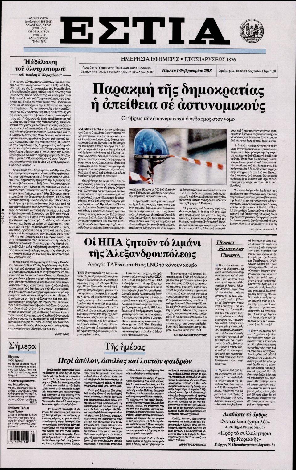 Πρωτοσέλιδο Εφημερίδας - ΕΣΤΙΑ - 2018-02-01