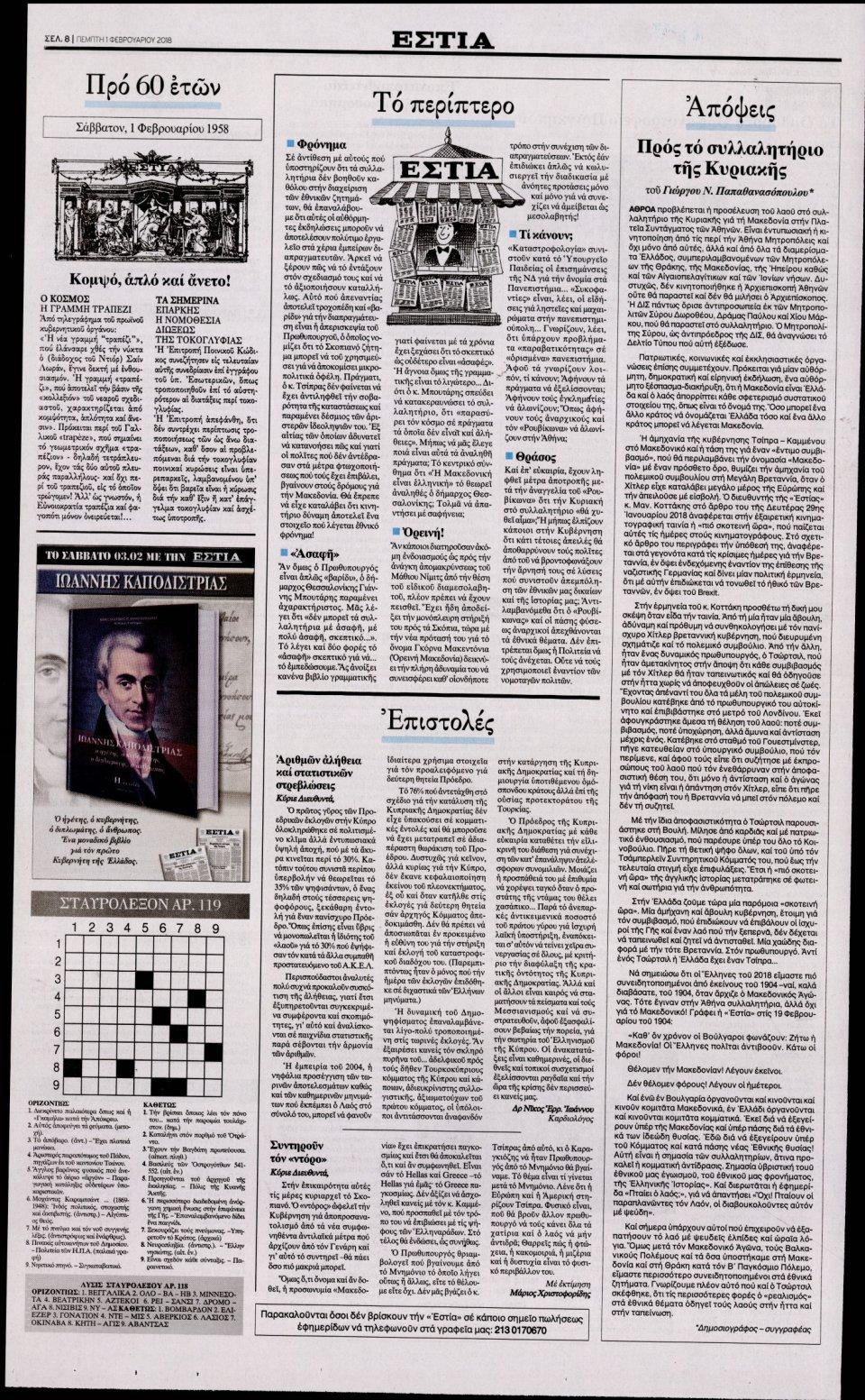 Οπισθόφυλλο Εφημερίδας - ΕΣΤΙΑ - 2018-02-01