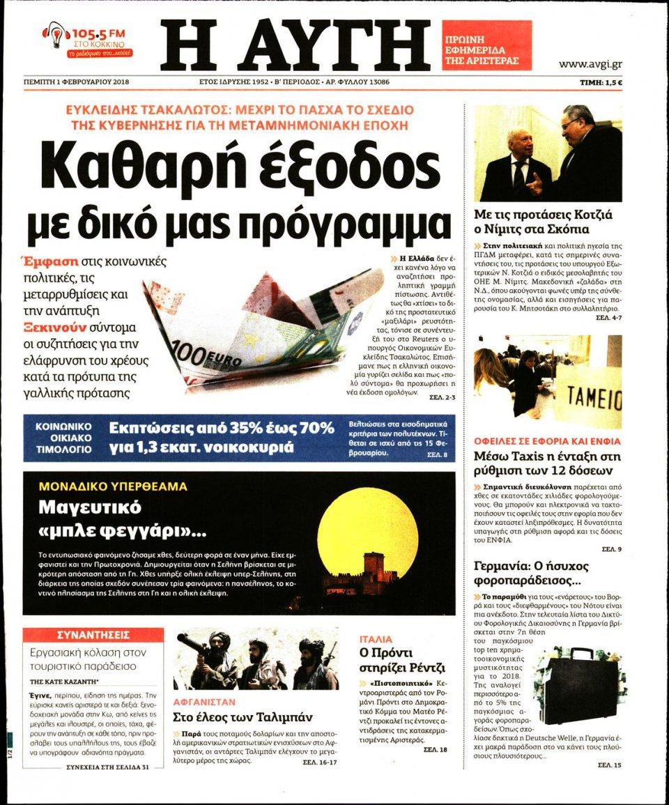 Πρωτοσέλιδο Εφημερίδας - ΑΥΓΗ - 2018-02-01
