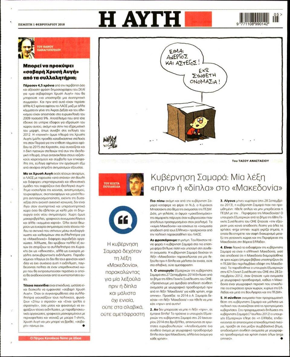Οπισθόφυλλο Εφημερίδας - ΑΥΓΗ - 2018-02-01