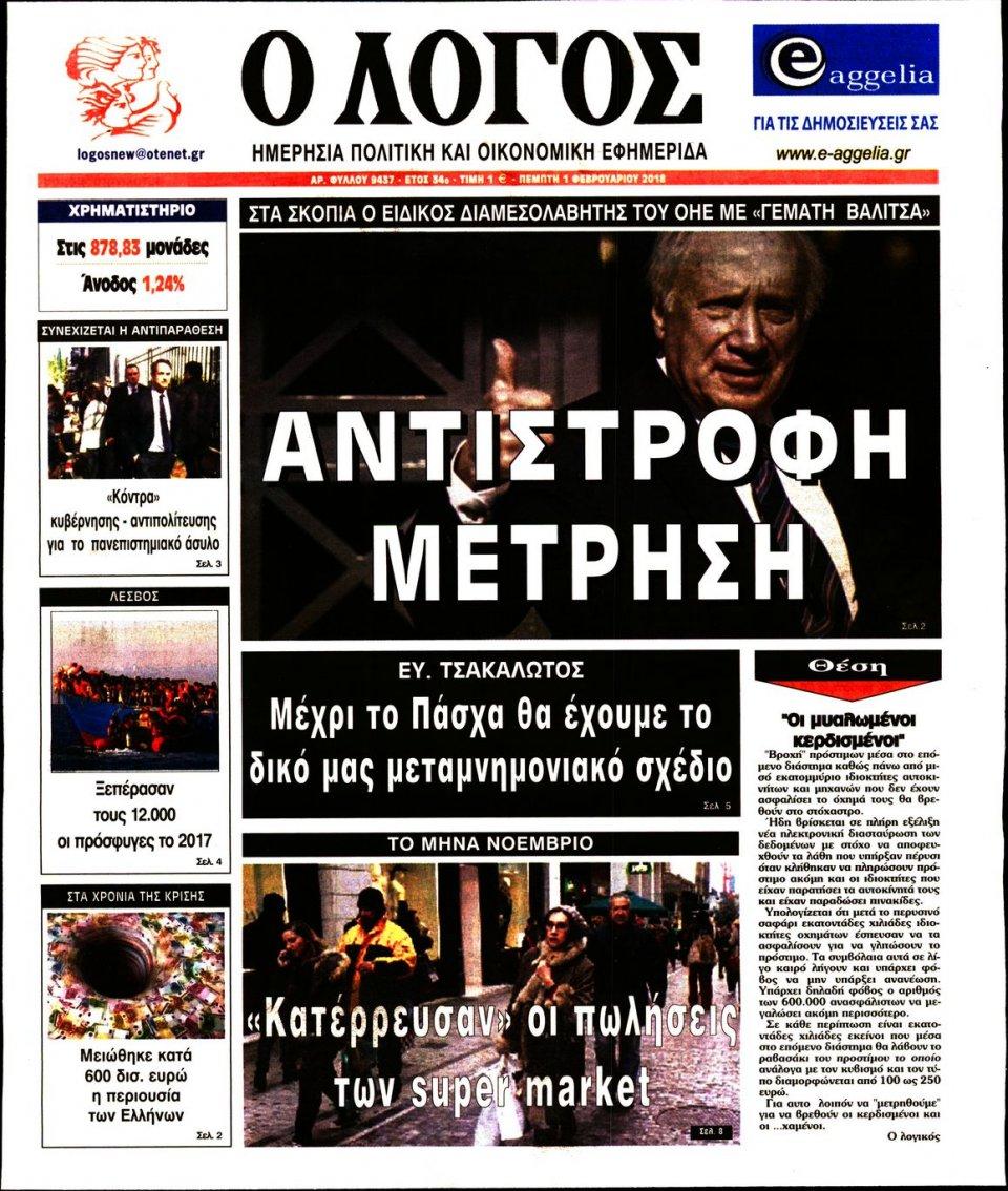 Πρωτοσέλιδο Εφημερίδας - Ο ΛΟΓΟΣ - 2018-02-01