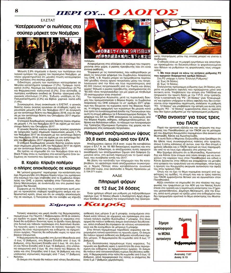 Οπισθόφυλλο Εφημερίδας - Ο ΛΟΓΟΣ - 2018-02-01