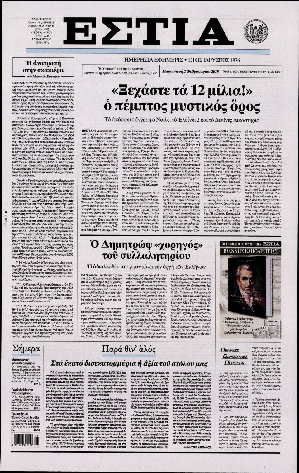 Πρωτοσέλιδο Εφημερίδας - ΕΣΤΙΑ - 2018-02-02
