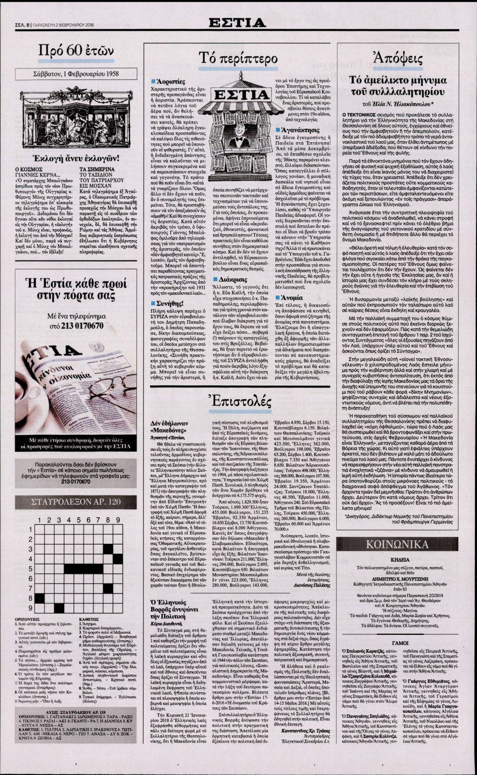 Οπισθόφυλλο Εφημερίδας - ΕΣΤΙΑ - 2018-02-02