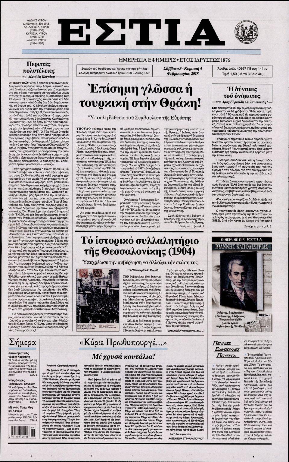 Πρωτοσέλιδο Εφημερίδας - ΕΣΤΙΑ - 2018-02-03